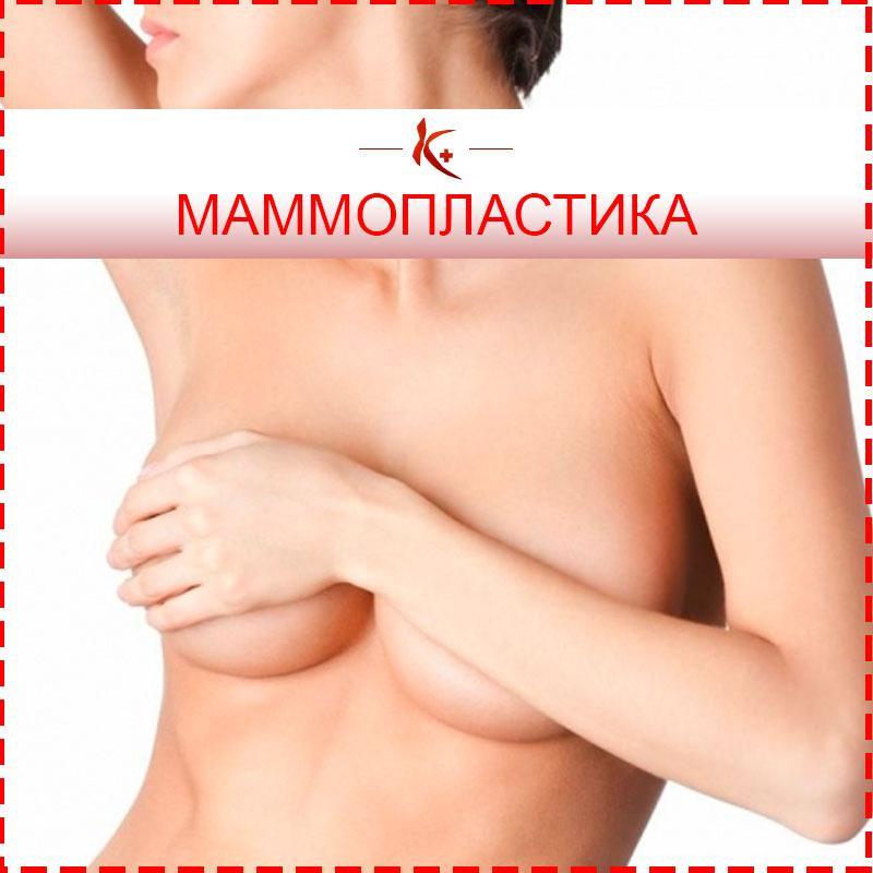 Маммопластика в Махачкале