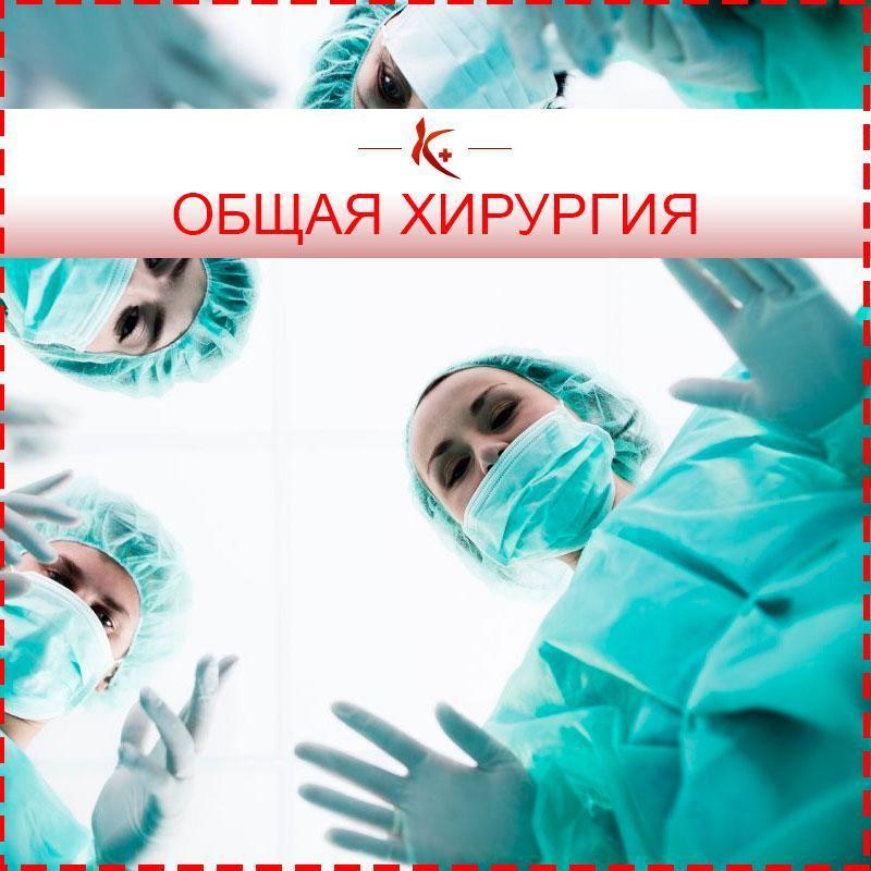 Общая хирургия в Махачкале