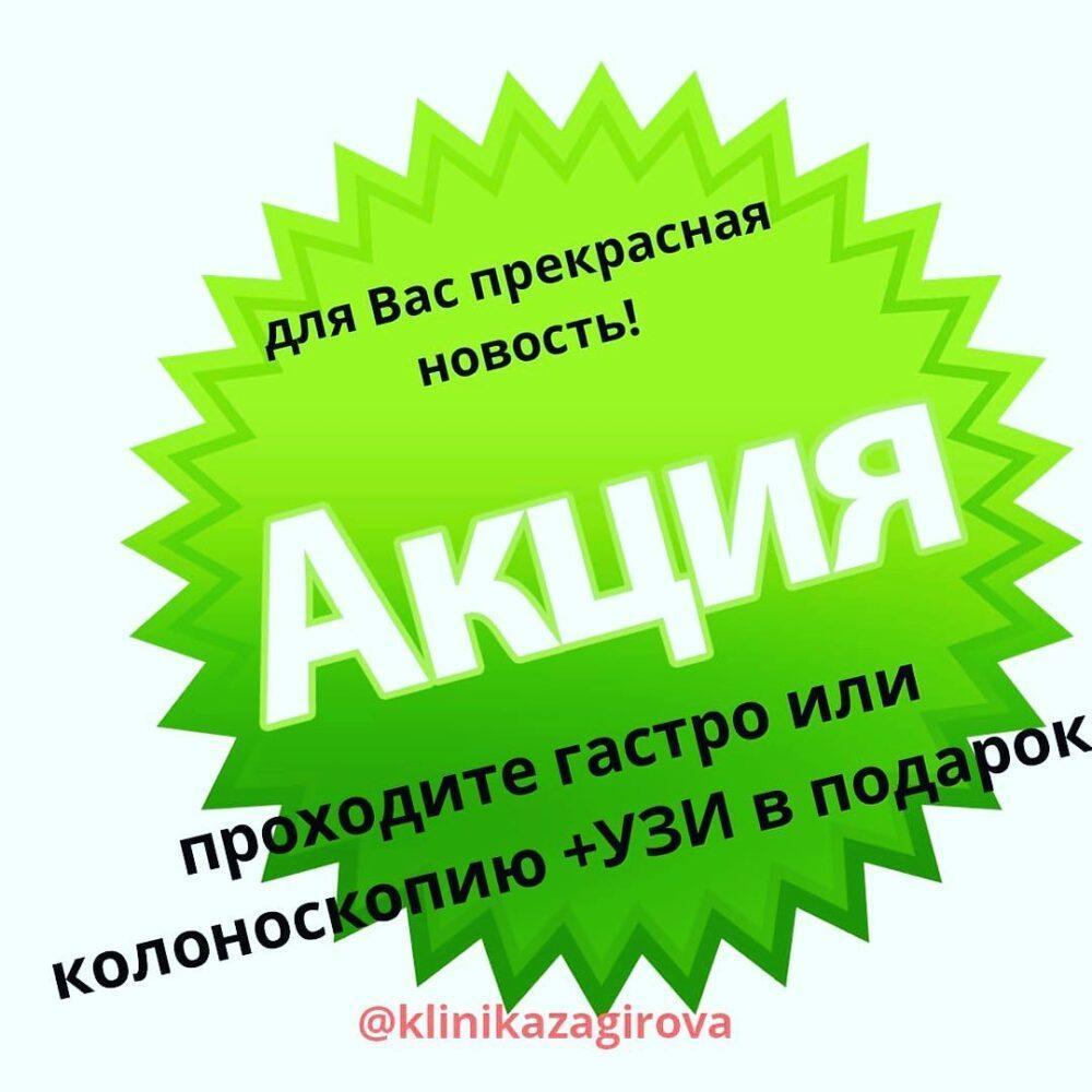 Узи в ПОДАРОК!!!