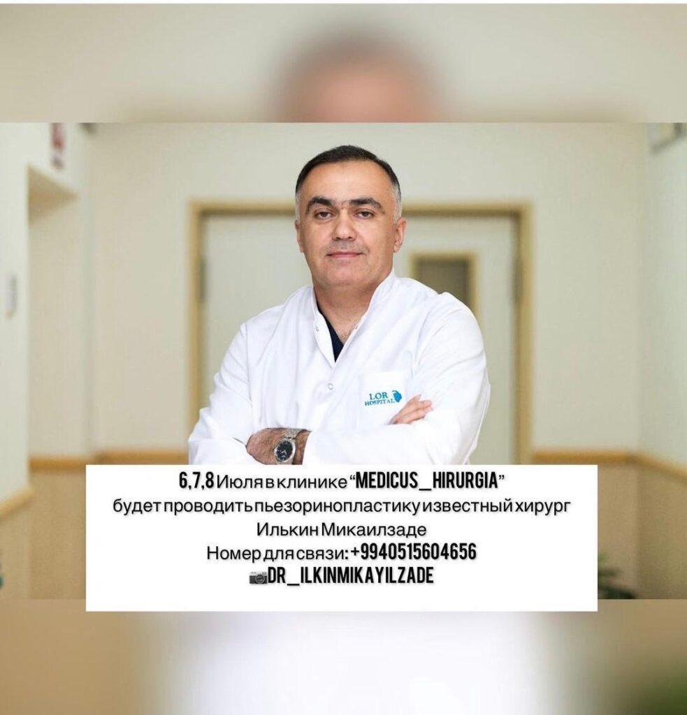 К нам приезжает известный хирург Илькин Микаилзаде